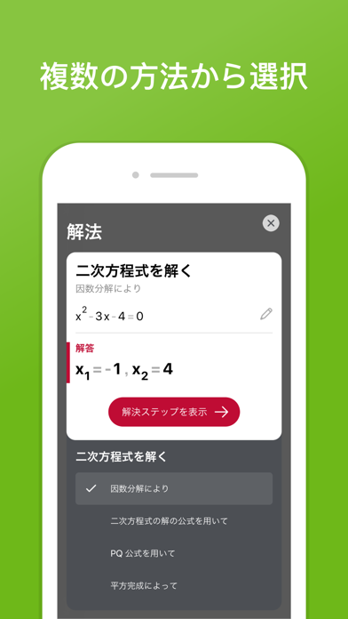 Screenshot for Photomath in Japan App Store