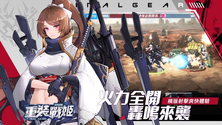 重裝戰姬-Final Gear