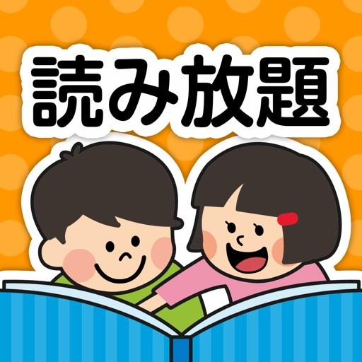 絵本が読み放題!知育アプリPIBO