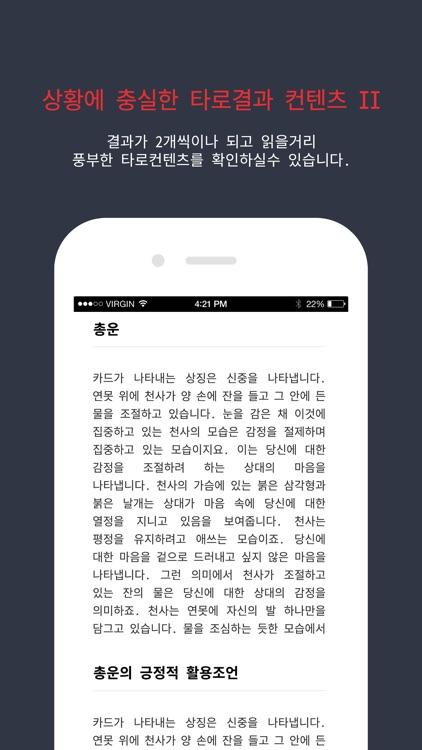 복면타로 screenshot-6