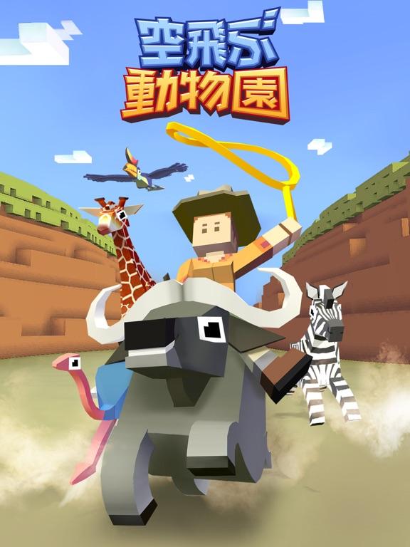 空飛ぶ動物園のおすすめ画像1