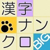 漢字ナンクロBIG - にゃんこパズルシリーズ -