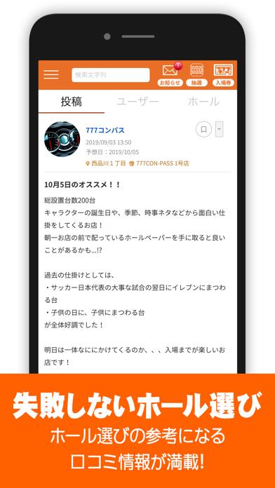 777CON-PASSのおすすめ画像5