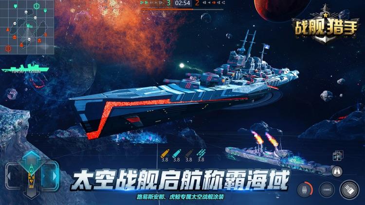 战舰猎手-战争策略射击手游 screenshot-3