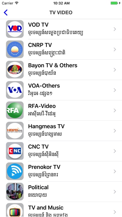 Radio Khmer by Khemara-Soft