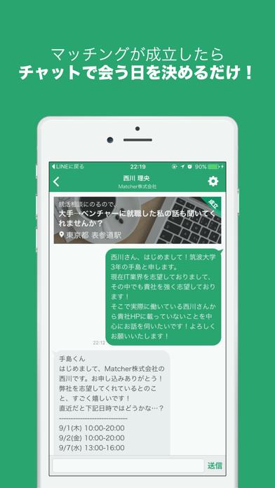 Matcher - 学生と社会人のOB訪問マッチングアプリのおすすめ画像4