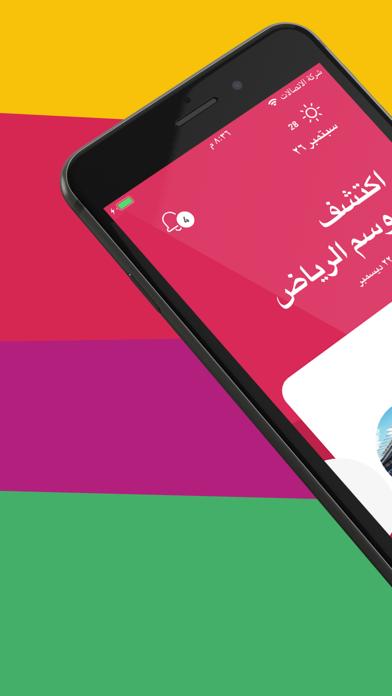 messages.download Riyadh Season software