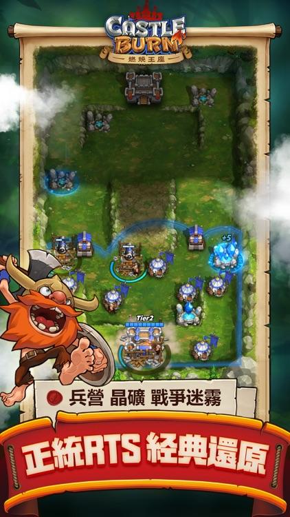燃烧王座 screenshot-1