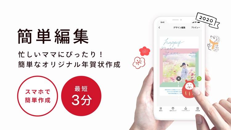 みてね年賀状2020 年賀状アプリ screenshot-5