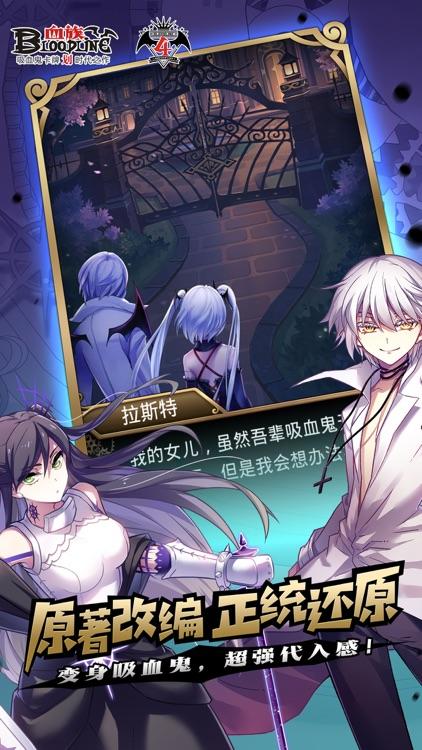 血族BLOODLINE screenshot-4