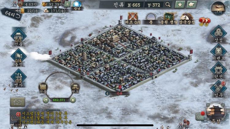 신삼국지 모바일 screenshot-5