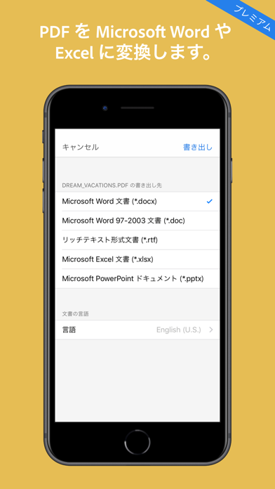 Adobe Acrobat Reader: PDF作成・管理 ScreenShot8