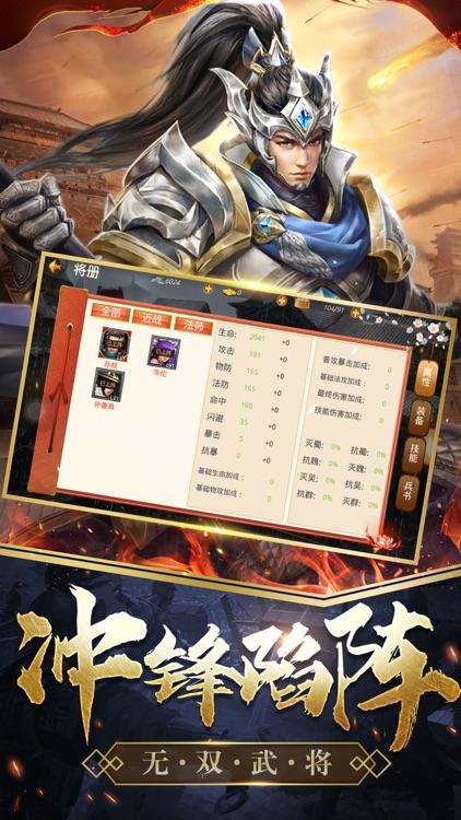 烽烟再起-三国卡牌3D游戏 screenshot-4
