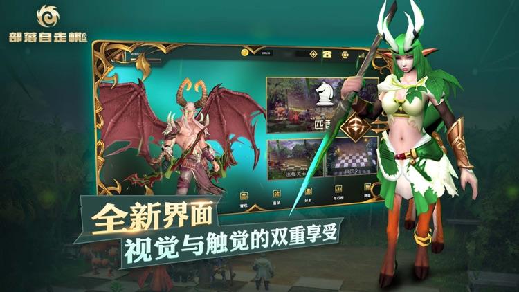 部落自走棋 screenshot-0