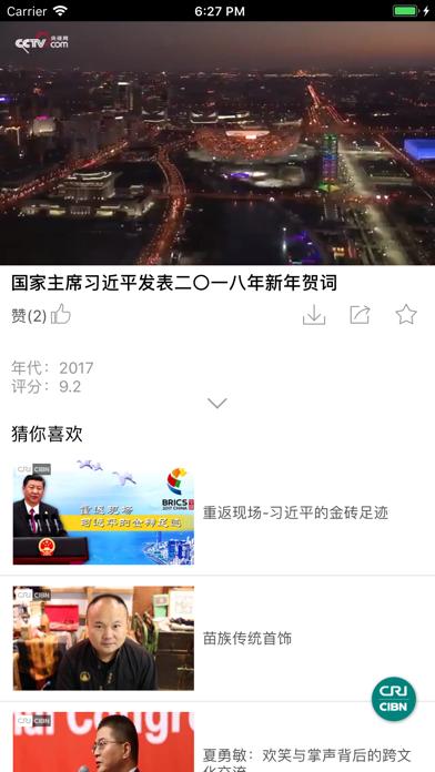 ChinaTV-手机电视 screenshot four