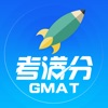 GMAT考满分-GMAT单词逻辑数学在线备考题库