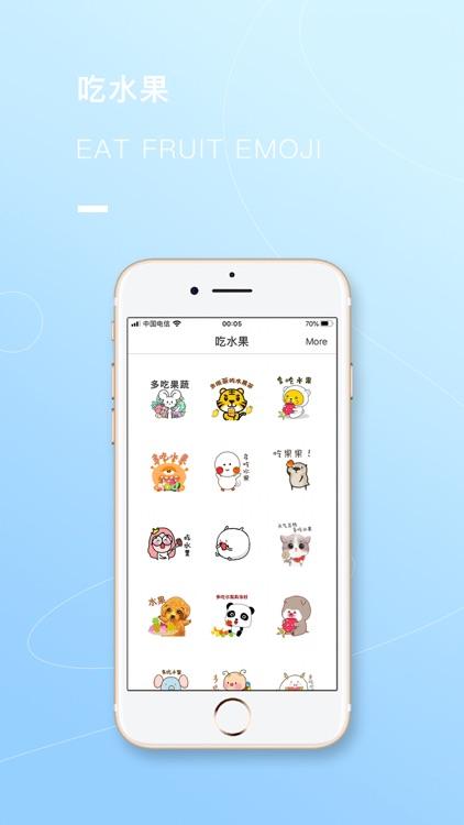 吃水果-Eat Fruit Emoji