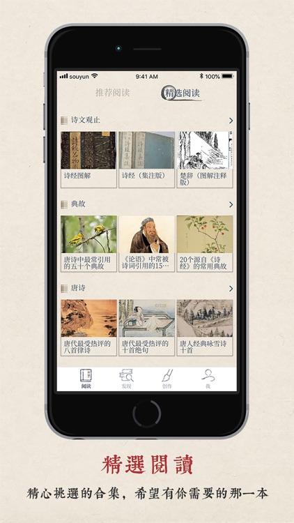 搜韵 screenshot-2