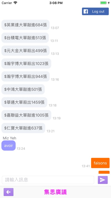 選股達人 screenshot-1