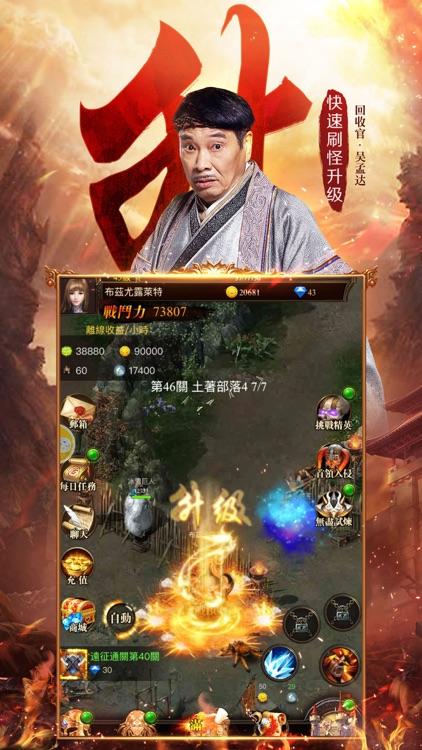 达叔传奇-装备回收官吴孟达邀你战沙城 screenshot-4
