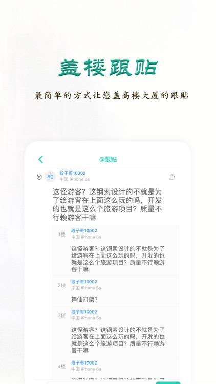 百家乐段子 screenshot-6