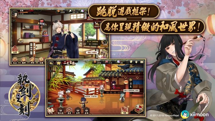 執劍之刻 screenshot-4
