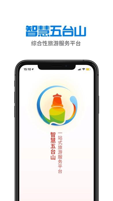 Screen Shot 智慧五台山 1