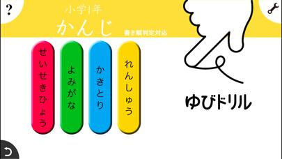 小学生かんじ:ゆびドリル(書き順判定対応漢字学習アプリ) ScreenShot2