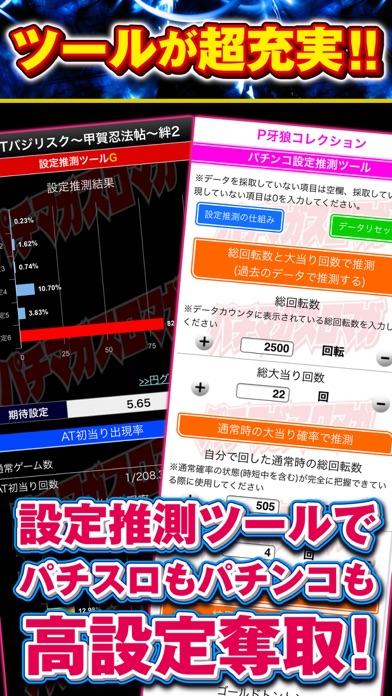 パチマガスロマガ ScreenShot2