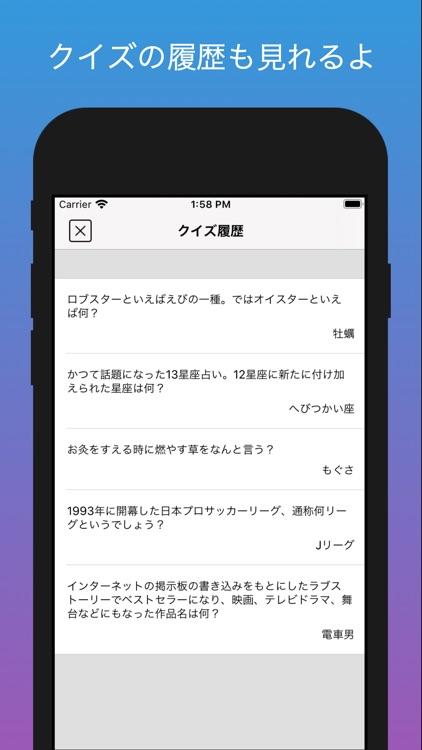 Quizdom クイズ王 決定戦 screenshot-8
