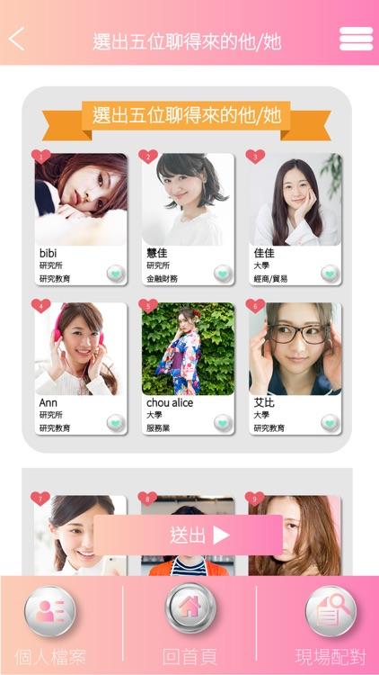 樂交友 screenshot-3