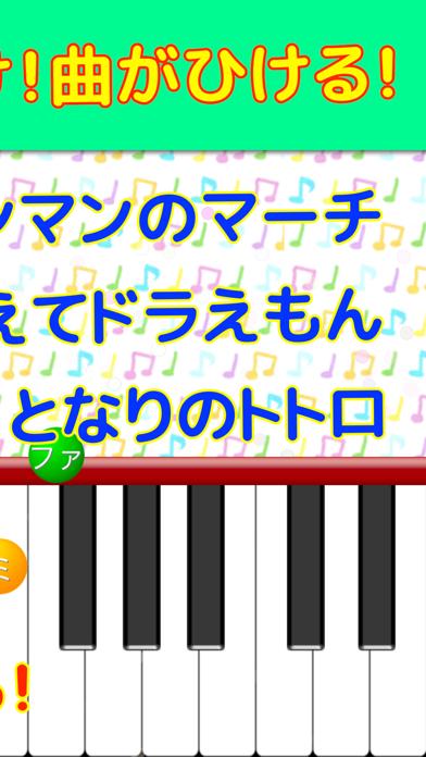 ピアノあそびのおすすめ画像2