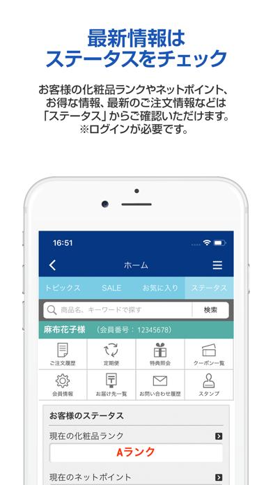 DHCオンラインショップ ScreenShot2