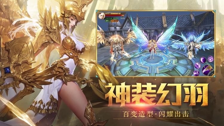 天使纪元-神职天启 screenshot-4