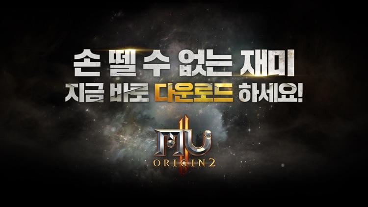 뮤오리진2 screenshot-5