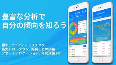 投資管理マイトレード-株式投資を自動で記録分析 ScreenShot3