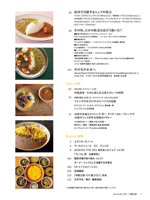 料理王国のおすすめ画像2