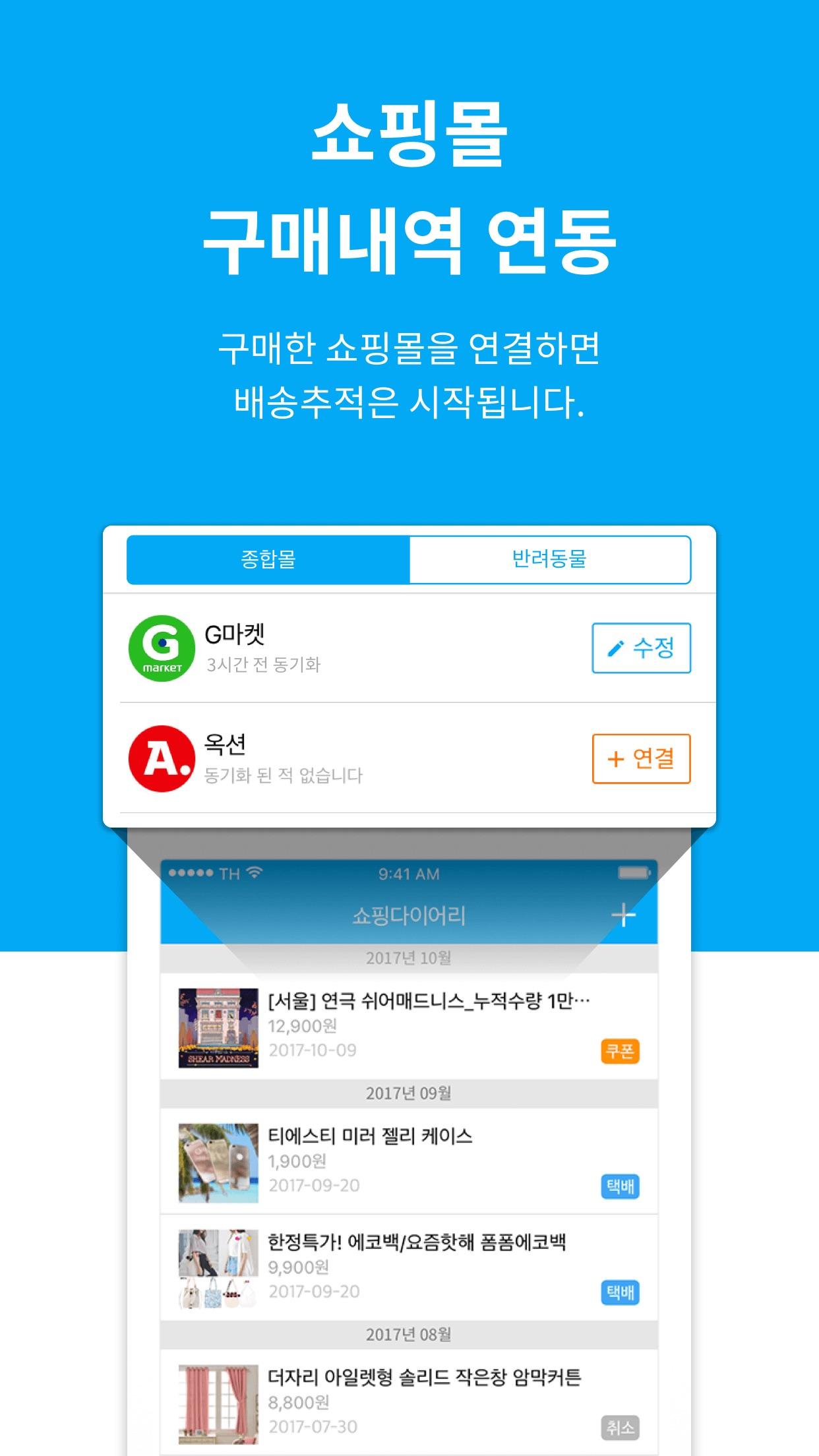 스마트택배 - 모든 택배조회, 쇼핑관리 Screenshot