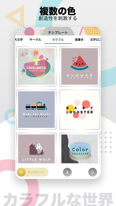 Logo Maker   Logosterのおすすめ画像7