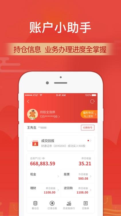 财通证券-炒股票选理财做投资 screenshot-3
