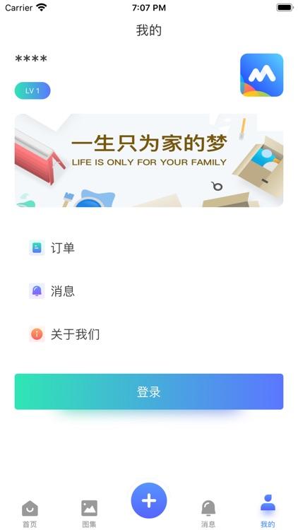 民工兄弟 screenshot-3