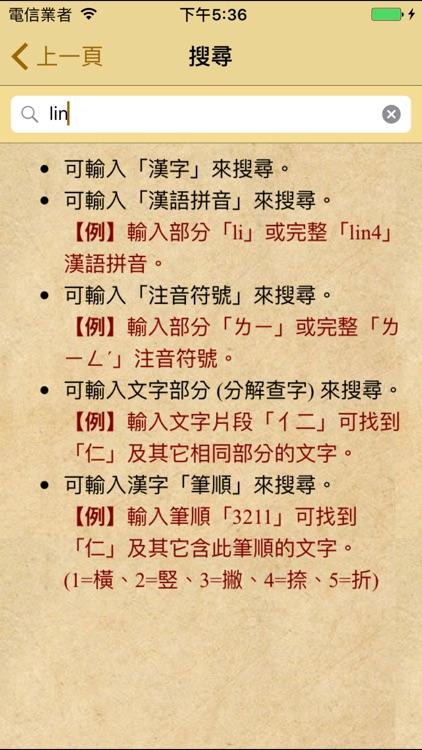 說文解字 screenshot-1