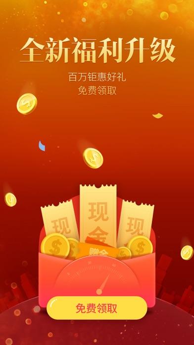金道黄金-现货投资的贵金属交易软件 screenshot two