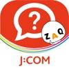 J:COMサポート - iPadアプリ