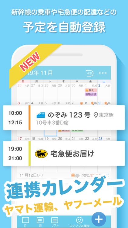 Yahoo!カレンダー screenshot-3
