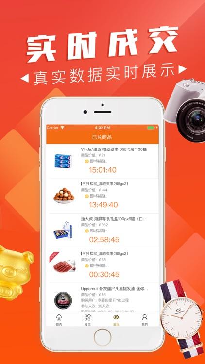 零钱乐购-兑宝 screenshot-3