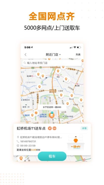 一嗨租车-自驾游免押租车app screenshot-4