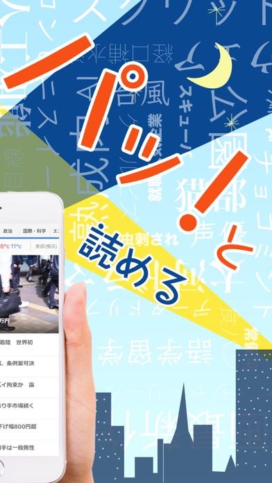 gooニュース(グーニュース)最新Newsが読めるアプリ screenshot 2
