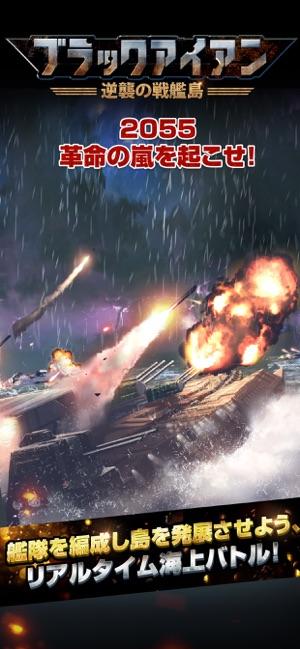 ブラックアイアン:逆襲の戦艦島 Screenshot