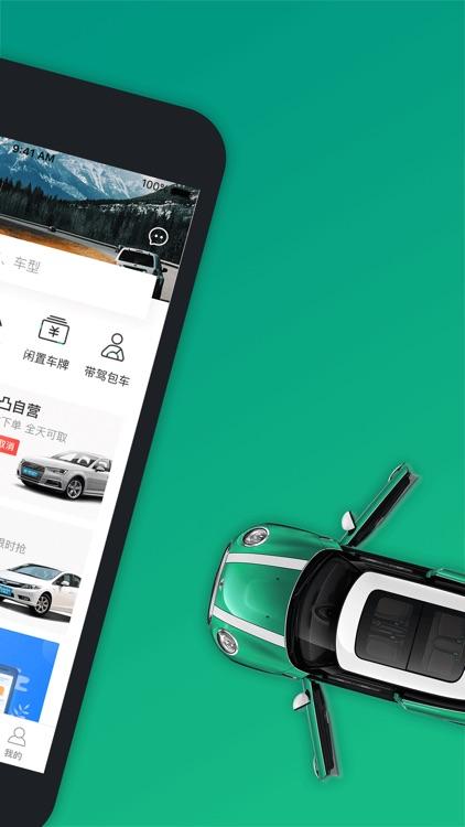 凹凸租车-自驾旅游共享租车APP